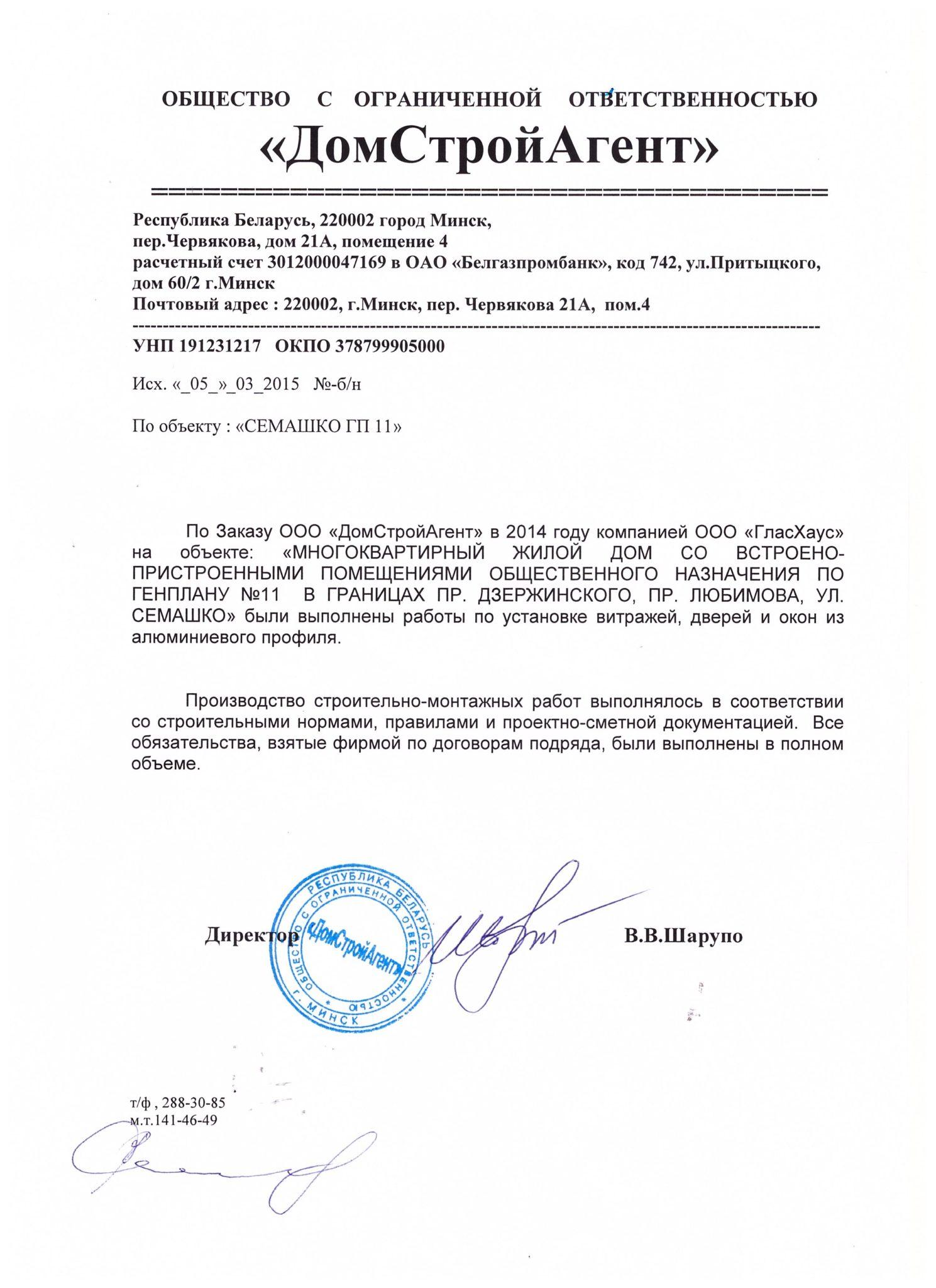 """ООО """"ДомСтройАгент"""""""