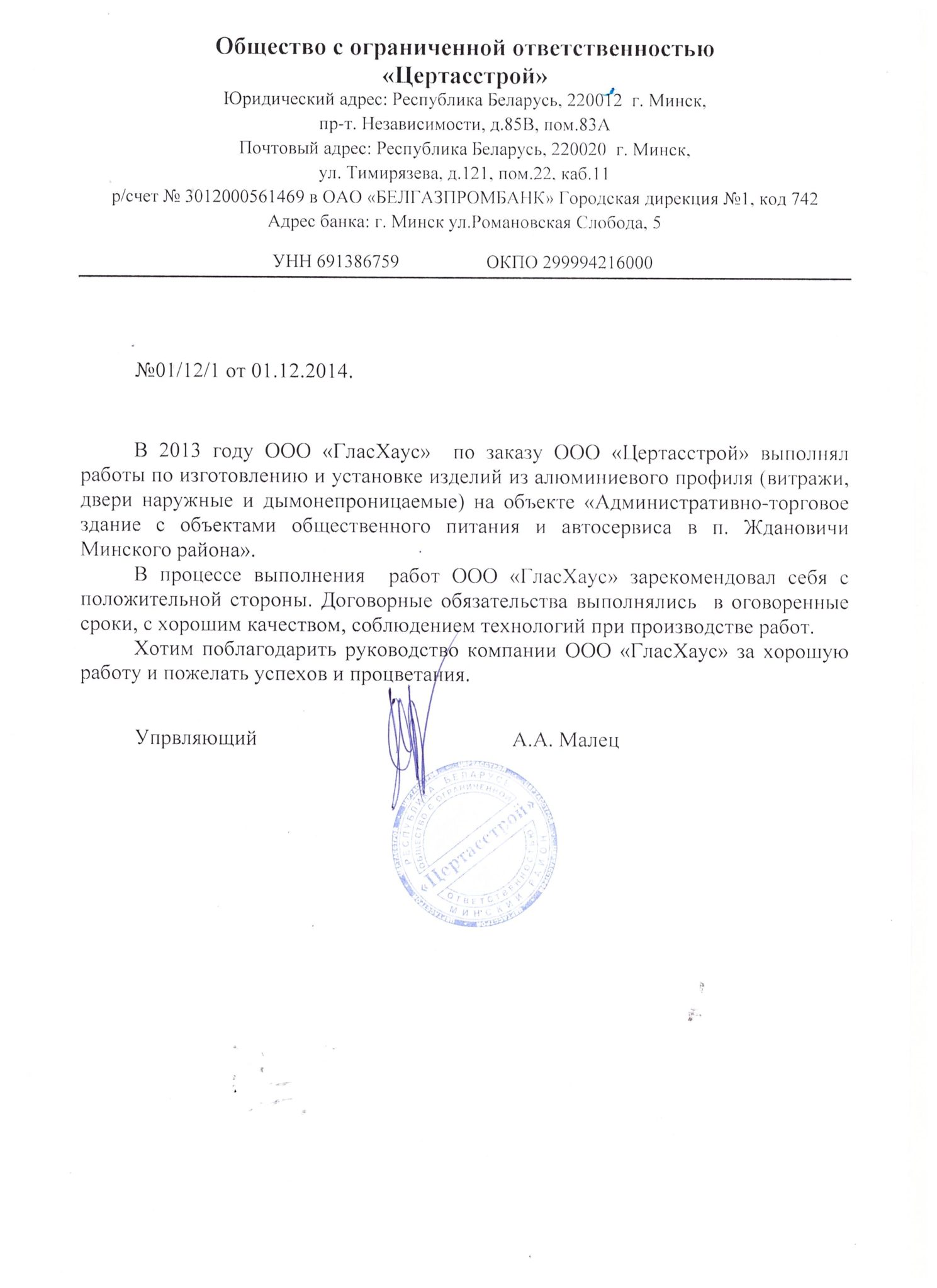 """ООО """"Цертасстрой"""""""