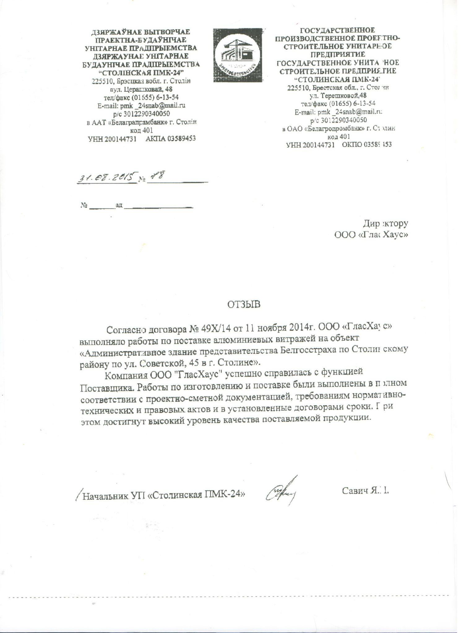 """ГУСП """"Столинская ПМК-24"""""""