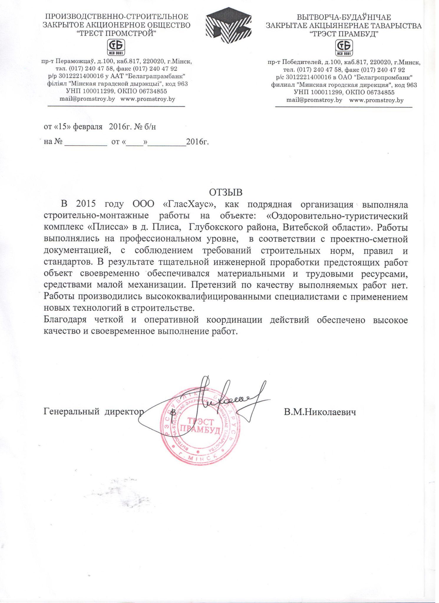"""Отзыв ЗАО """"Трест Промстрой"""""""